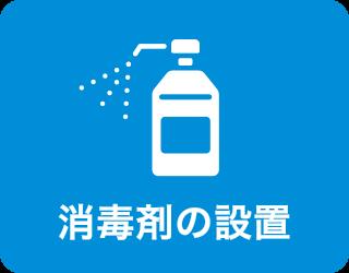 消毒剤の設置
