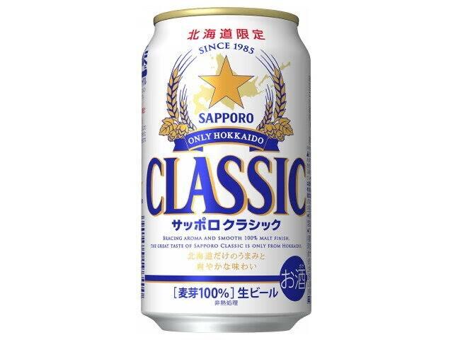 サッポロクラシック(缶)